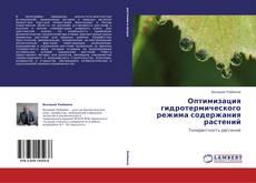 Capa do livro de Оптимизация гидротермического режима содержания растений