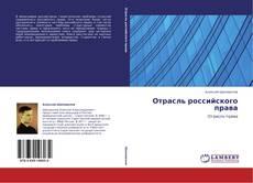 Capa do livro de Отрасль российского права