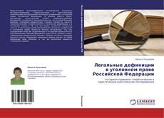 Обложка Легальные дефиниции в уголовном праве Российской Федерации