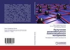 Copertina di Получение резинобитумных композиционных материалов