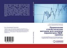 Обложка Применение статистических методов для анализа параметров ЛДФ-граммы