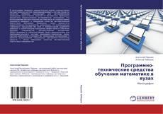 Обложка Программно-технические средства обучения математике в вузах