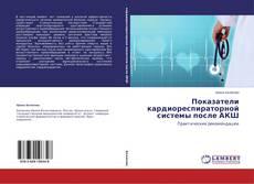 Bookcover of Показатели кардиореспираторной системы после АКШ