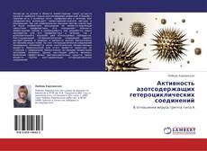 Capa do livro de Активность азотсодержащих гетероциклических соединений