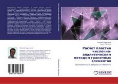 Bookcover of Расчет пластин численно-аналитическим методом граничных элементов