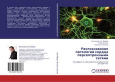 Bookcover of Распознавание патологий сердца персептронными сетями