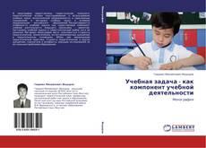 Portada del libro de Учебная задача - как компонент учебной деятельности