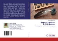 Обложка Мировоззрение А.С.Пушкина