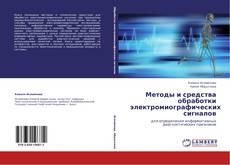 Buchcover von Методы и средства обработки электромиографических сигналов