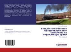 Обложка Воздействие объектов железнодорожного транспорта на окружающую среду