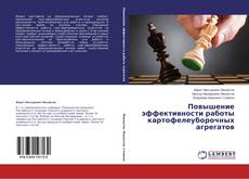 Bookcover of Повышение эффективности работы картофелеуборочных агрегатов