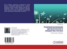 Bookcover of Самоорганизация органического вещества почвы