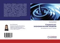 Couverture de Социально-экономические модели