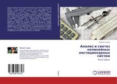 Capa do livro de Анализ и синтез нелинейных нестационарных систем