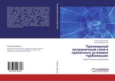 Capa do livro de Трехмерный пограничный слой в граничных условиях турбомашин