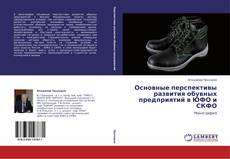 Обложка Основные перспективы развития обувных предприятий в ЮФО и СКФО