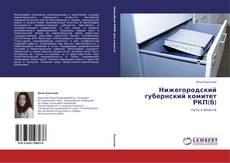Обложка Нижегородский губернский комитет РКП(б)