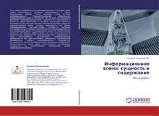 Bookcover of Информационная война: сущность и содержание