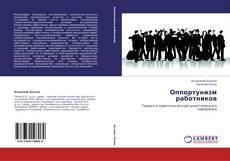 Bookcover of Оппортунизм работников