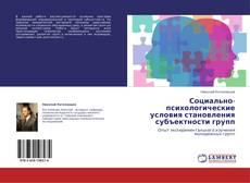 Buchcover von Социально-психологические условия становления субъектности групп
