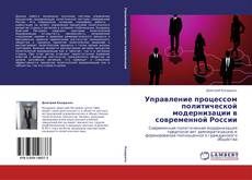 Bookcover of Управление  процессом политической  модернизации в современной России