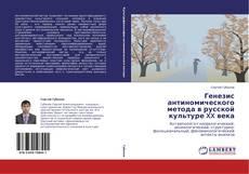 Bookcover of Генезис антиномического метода в русской культуре XX века