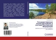 Обложка Государственные языки республик в составе Российской Федерации