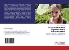 Portada del libro de Экологическое образование школьников