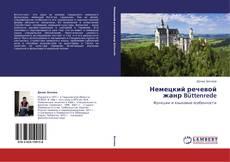 Portada del libro de Немецкий речевой жанр Büttenrede