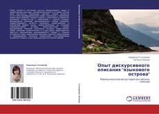 """Bookcover of Опыт дискурсивного описания """"языкового острова"""""""