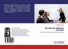 Capa do livro de Активные формы лекций