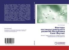 Bookcover of Факторы постиндустриального развития Республики Саха (Якутия)
