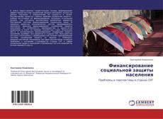 Bookcover of Финансирование социальной защиты населения