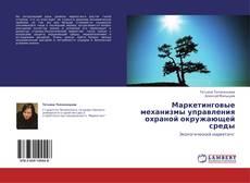 Bookcover of Маркетинговые механизмы управления охраной окружающей среды