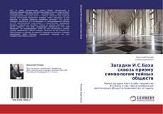 Загадки И.С.Баха сквозь призму символогии тайных обществ的封面