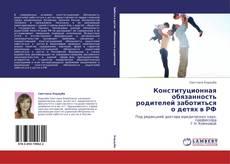 Bookcover of Конституционная обязанность родителей заботиться о детях в РФ