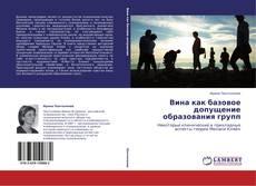 Bookcover of Вина как базовое допущение образования групп