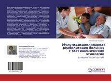 Bookcover of Мультидисциплинарная реабилитация больных с ХСН ишемической  этиологии