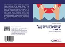 Обложка Аспекты исследований аварии «ТРАНСВААЛЬ-ПАРКА»