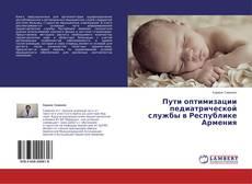 Portada del libro de Пути оптимизации педиатрической службы в Республике Армения