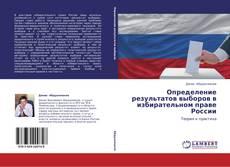 Определение результатов выборов в избирательном праве России kitap kapağı