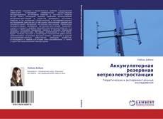 Bookcover of Аккумуляторная резервная ветроэлектростанция