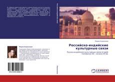 Обложка Российско-индийские культурные связи