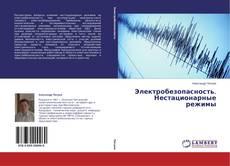 Bookcover of Электробезопасность. Нестационарные режимы