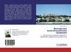 Borítókép a  Венгерская конституционная традиция - hoz