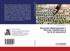 Обложка Высшее образование в России: проблемы и пути  их решения