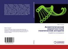 Bookcover of Асимптотический вероятностный генетический алгоритм