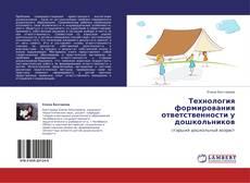 Bookcover of Технология формирования ответственности у дошкольников