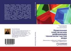 Copertina di Криогенная пластическая деформация технически чистой меди