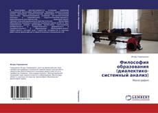 Portada del libro de Философия образования (диалектико-системный анализ)